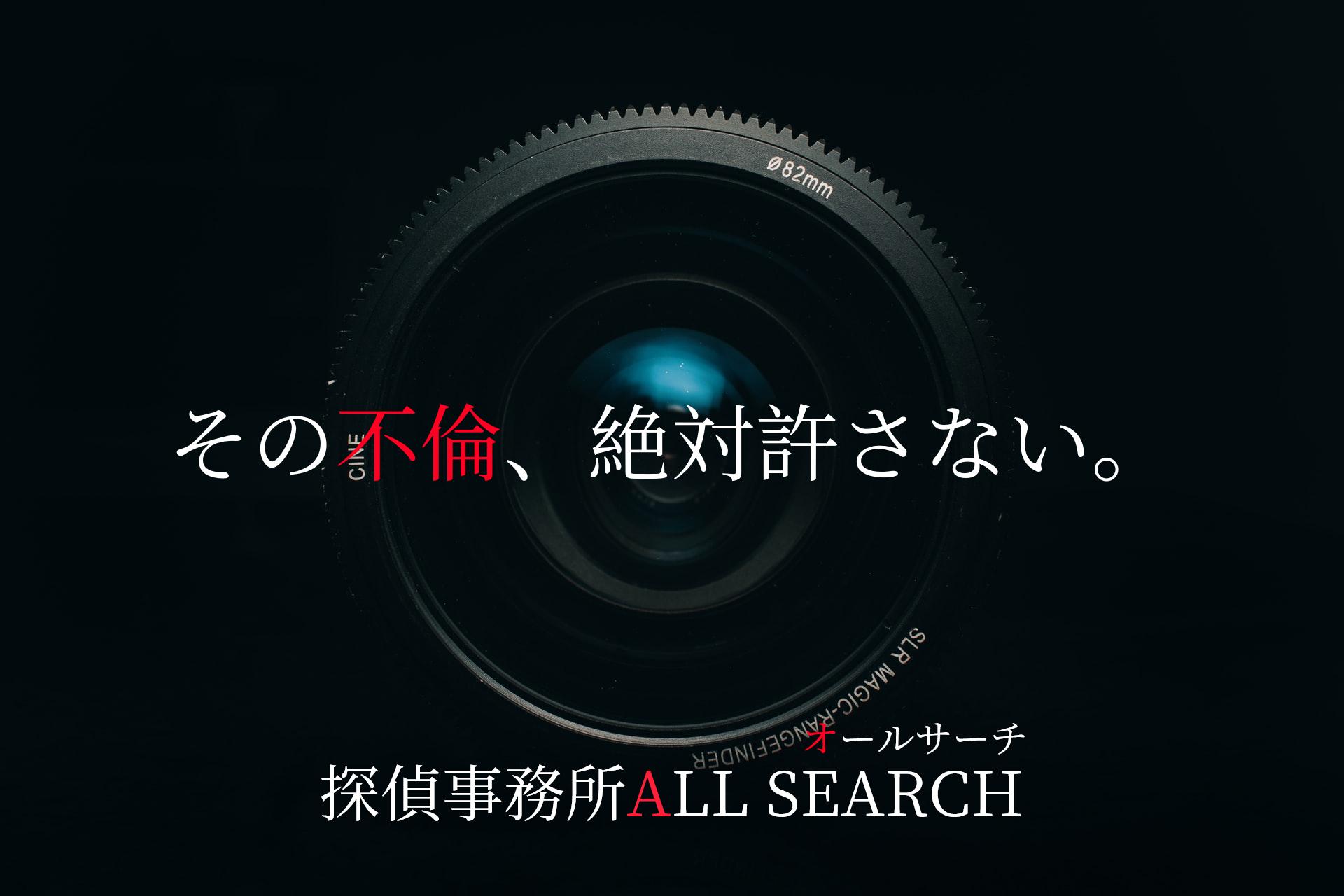 浜松市・掛川市での浮気調査・不倫調査なら探偵事務所オールサーチで!